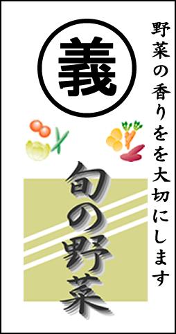 野菜ラベル